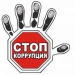 антикоррупция-300x226-300x226